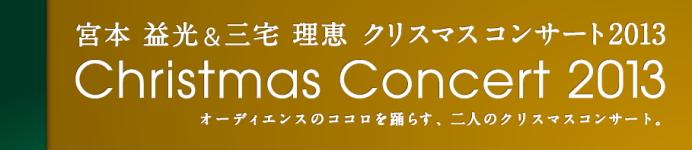 宮本益光&三宅理恵 クリスマスチャペルコンサート 湘南平塚 ホテルサンライフガーデン