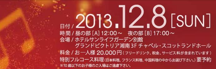 2013年12月8日(日)グランドビクトリア湘南にて開催