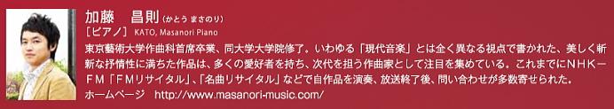 ピアノ奏者 加藤昌則