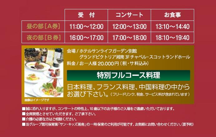 コンサート詳細 フルコース料理は日本料理・フランス料理・中国料理からお選び下さい
