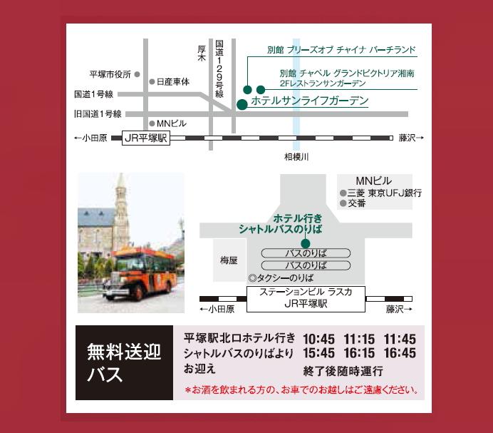ホテルサンライフガーデン地図・無料送迎バス