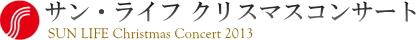 サン・ライフ クリスマスコンサート