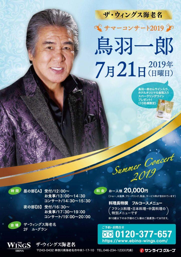 鳥羽一郎さんをお招きしてチャペルコンサート、ディナーショー