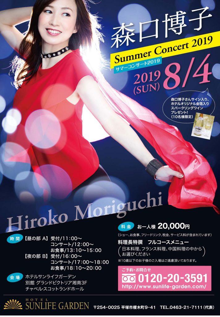 森口博子さんをお招きしてチャペルコンサート、ディナーショー